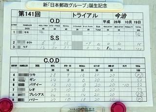 20141019hyou.JPG