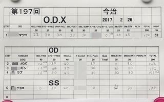 20170226odxss_hyo.JPG